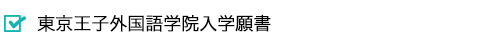 東京王子外国語学院入学願書