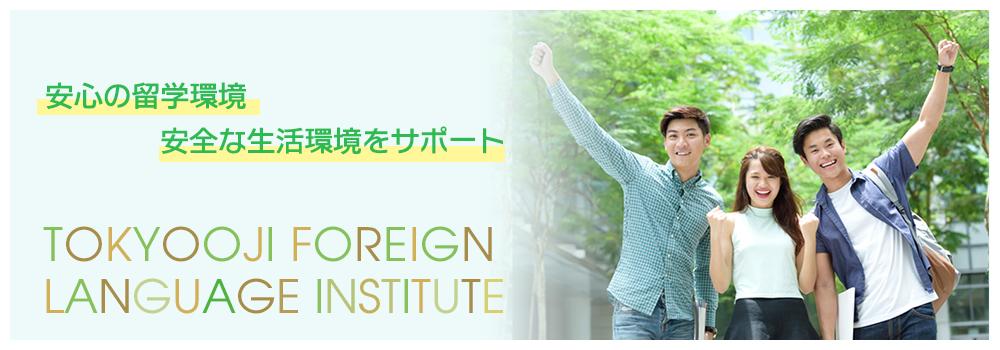 安心の留学環境、安全な生活環境をサポート。