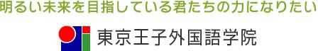 東京王子国際語学院