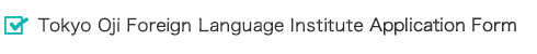 Oji International Language Institute Application Form